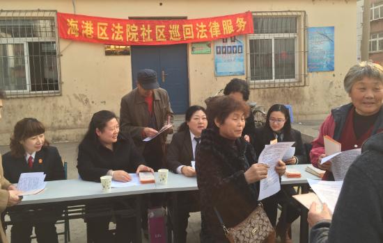 图为秦皇岛海港区法院长城法庭的女法官们为社区居民讲解法律知识