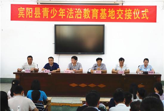 图为宾阳县司法局在宾阳中学举办青少年法治教育基地交接仪式现场-图片