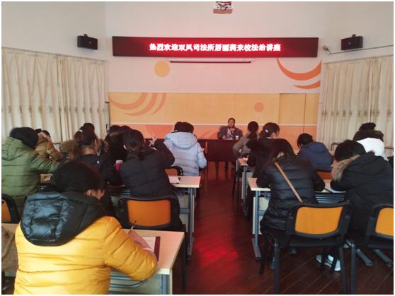道路交通安全法讲座_双凤镇司法所在双凤镇幼教中心举办了法治讲座,把《道路交通安全法》