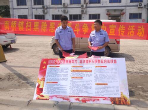 兰陵县南桥司法所开展扫黑除恶专项斗争法治宣传活动